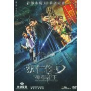 Young Detective Dee Rise Of The Sea Dragon (Hong Kong)