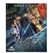 Young Detective Dee Rise Of The Sea Dragon [3D+2D] (Hong Kong)