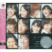 Egao No Kimi Wa Taiyou Sa / Kimi No Kawari Wa Iyashinai / What Is Love [CD+DVD Limited Edition Type A] (Japan)