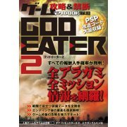 God Eater 2 Game Cheats and Forbidden Data Book Vol.3 (Japan)