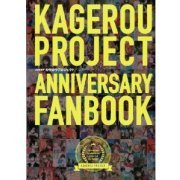 Kagerou Project Anniversary Fanbook (Japan)