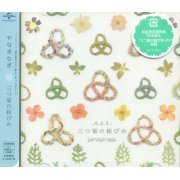 Mitsuba No Musubime (Nagi No Asukara Outro Theme) [CD+DVD Limited Edition] (Japan)