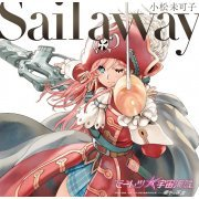 Sail Away (Bodacious Space Pirates Insert Song) [Limited Pressing (Anime Edition)] (Japan)