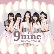 With You / With Me [CD+DVD Limited Edition Type C] (Japan)
