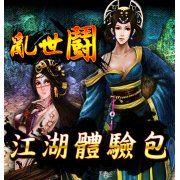 Luan Shi Dou (Beginner's Pack) digital (Asia)