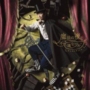 Mahou No Yoru To Fushigina Waltz [CD+DVD Limited Edition] (Japan)