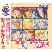 Fushigi no Kuni no Angelique (Japan)