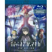 Puella Magi Madoka Magica The Movie: Rebellion  (Japan)