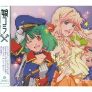 Macross 30th Anniversary The Super Dimension Duet Collection Musume Kora (Japan)
