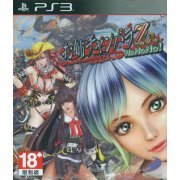 Oneechanbara Z Kagura: with NoNoNo! [Best Price Version] (Asia)