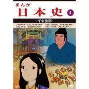 Manga Nihonshi 4 - Heian Kouki (Japan)