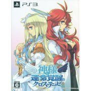 Kamisama to Unmei Kakusei no Cross Thesis [Limited Edition] (Japan)