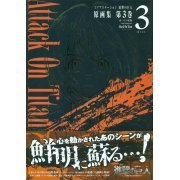 Attack on Titan / Shingeki no Kyojin - Art Book - 3 (Japan)