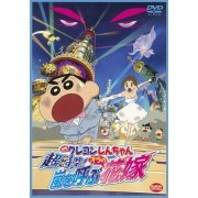 Crayon Shin-chan - Super-dimension The Storm Called My Bride (Japan)