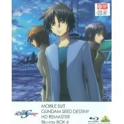 Mobile Suit Gundam Seed Destiny Hd Remaster Blu-ray Box Vol.4 [Blu-ray+CD Limited Edition] (Japan)