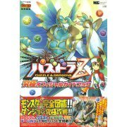 Puzzle & Dragons Z Ultimate Official Guidebook (Japan)