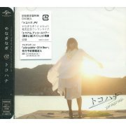 Tokohana (Black Bullet Outro Theme) [CD+DVD Limited Edition] (Japan)