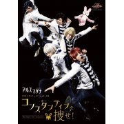 Dvd Chrono Stage Vol.1 - Constantin Wo Sagase (Japan)