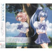 Kimi ga Nozomu Eien Game Arrange Soundtrack (Japan)