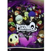 Persona Q: Shadow of the Labyrinth - Official Guidebook (Japan)