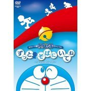 Fujiko F Fujio Gensaku New Tv Edition Doraemon Special Zutto Soba Ni Itene - Stand By Me (Japan)