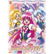 Happinesscharge Precure Vol.1 (Japan)