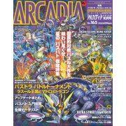 Arcadia Magazine [October 2014] (Japan)