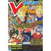 V-Jump [September 2014] (Japan)