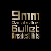 Greatest Hits Special Edition [Limited Special Price Edition] (Japan)