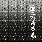 Puzzle [CD+DVD Limited Edition] (Japan)