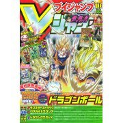 V-Jump [October 2014] (Japan)