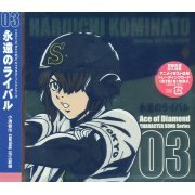 Ace Of Diamond Character Song Series Vol.3 Haruichi Kominato - Eien No Rival (Japan)