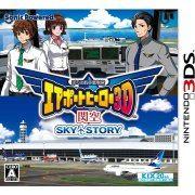 Boku wa Koukuu Kanseikan: Airport Hero 3D Kankuu Sky Story (Japan)