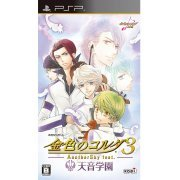 Kiniro no Corda 3: Another Sky feat. Amane Gakuen (Japan)