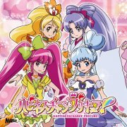 Happiness Charge Precure Outro Theme (Japan)