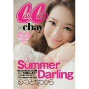 Summer Darling [Limited Edition] (Japan)