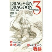 Drag-On Dragoon 3 Story Side Light Novel (Japan)