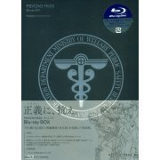 Psycho-pass Blu-ray Box (Japan)