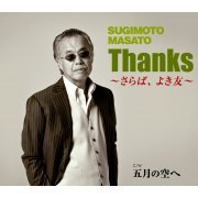 Thanks - Saraba Yoki Tomo (Japan)