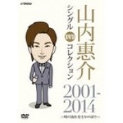 Single Dvd Collection 2001-2014 (Japan)