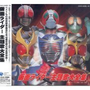 Kamen Rider Theme Song: Shudaika Daizenshu (Japan)