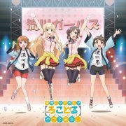 Futsu No Joshi Kosei Ga Locodol Yattemita Vocal Album - Idol Yattemasu (Japan)
