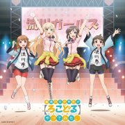 Futsu No Joshi Kosei Ga Locodol Yattemita Vocal Album - Idol Yattemasu [CD+DVD Limited Edition] (Japan)