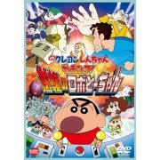 Crayon Shin-chan Serious Battle Robot Dad Strikes Back (Japan)