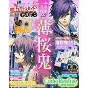 B's-Log Bessatsu Otho Mate Magazine Vol.13 (Japan)