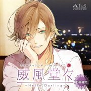 Music Situation Drama Cd Vol. 3 Ifuudoudou - Actors Another Side (Japan)