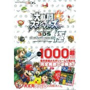 Dairantou Smash Brothers for Nintendo 3DS Fighting Perfect Guide Ultimate (Japan)