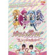 HappinessCharge PreCure Musical Show (Japan)