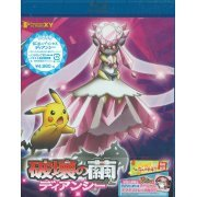 Pokemon The Movie: Diancie And The Cocoon Of Destruction (Japan)