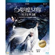 The White Haired Witch of Lunar Kingdom (Hong Kong)